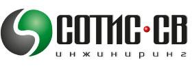 СОТИС-СВ