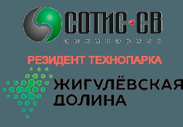 СОТИС-СВ резидент Жигулёвской долины